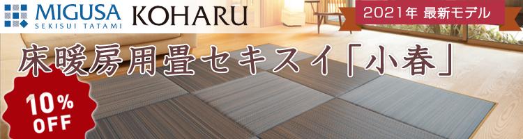 床暖房用畳セキスイ「小春」